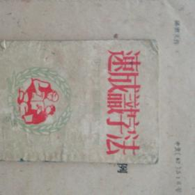 速成识字法  华北人民出版社