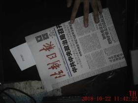 法制日报 2017.5.27