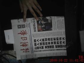 法制日报 2017.5.26