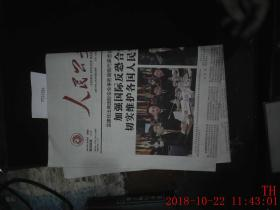 人民公安报 2017.5.26