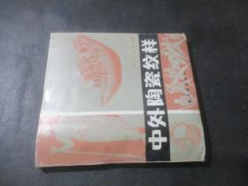 中外陶瓷纹样