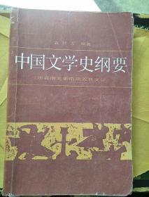 中国文学史纲要(二)