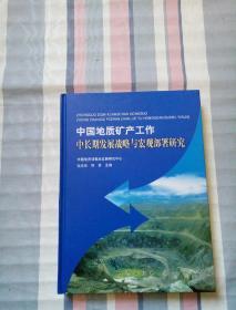 中国地质矿产工作中长期发展战略与宏观部署研究