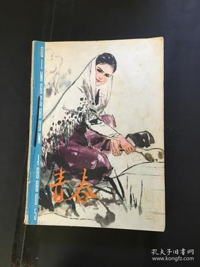 7本合售 青春 1980年5月,7-12月(BH箱B)