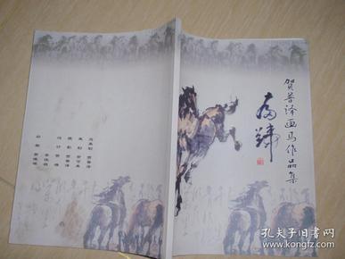 贺普泽画马作品集(贺普泽签名赠书)W5