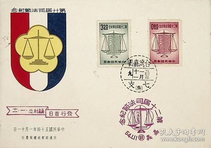 148台湾邮票纪103第二十届司法节纪念邮票首日封 嘉义七支首日戳和司法节纪念戳 本套邮票仅发行40万套  分别买票和封再加盖首日戳和纪念戳制作成套票首日封的数量很少