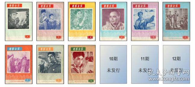 电影介绍图集(38):上海电影公司《电影故事》