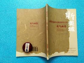 杂志【新美域:山西省中国画作品邀请展作品专刊  花鸟花卷】2010年第3期(季刊)