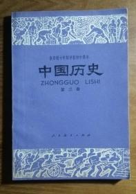 全日制十年制学校初中课本【试用本】【中国历史】第三册    D1