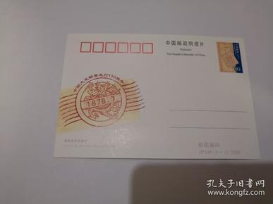 中国大龙邮票发行130周年集邮明信片