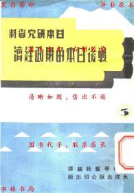 战后日本的财政经济-中华学艺主编-日本研究资料-民国大成出版公司刊本(复印本)