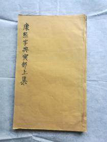 康熙字典 (寅部上集)
