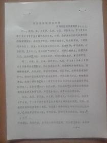 酒后急性喉梗阻三例(作者:河南漯河市医院耳鼻喉科  权兴元)