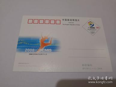 2008年奥林匹克科学大会集邮明信片