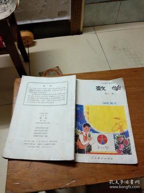六年制小学课本数学第十一册