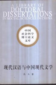 中国社会科学博士论文文库 现代汉语与中国现代文学