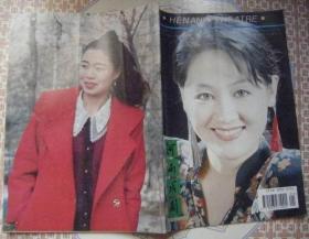 河南戏剧1994年第1期