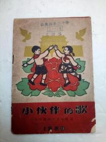 小伙伴的歌(庆祝国庆十周年特辑)1959年
