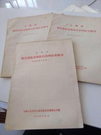 云南省德宏傣族景颇族自治州社会概况 景颇族调查材料之一 八 九 3本合售