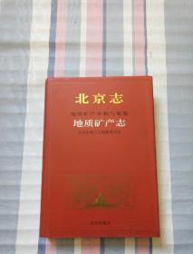 北京志.地质矿产水利气象卷.6.地质矿产志