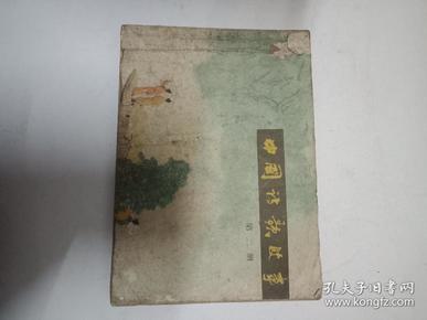中国诗歌故事(二)