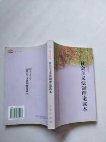社会主义法制理论读本【实物图片】