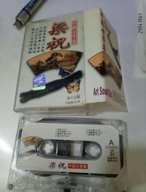 录音带.磁带:梁祝 中国古筝集