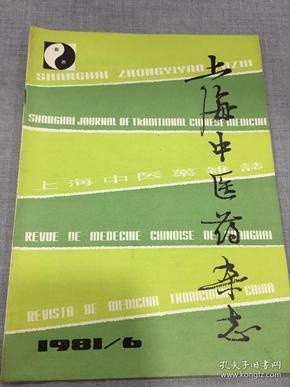 上海中医药杂志 1981年 第6期