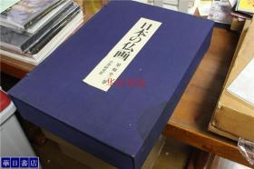 日本的佛画 第1期 全10卷 全40张!带解说手册 学习研究社 1976年  大8开  20多斤重!  特价包邮