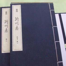 收藏版康熙沂州志【一函8册】
