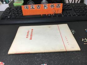 毛泽东同志论我国对外政策