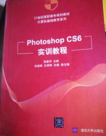 Photoshop CS6实训教程