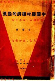 中国农村经济的崩溃-丁达著-民国联合书店刊本(复印本)