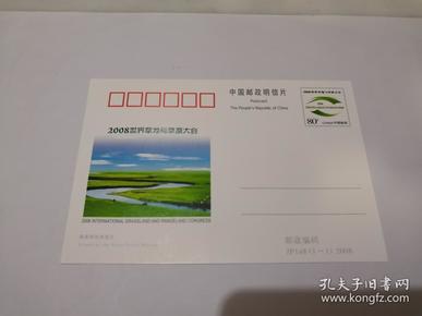 2008世界草地与草原大会集邮明信片