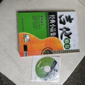 吉他独奏经典小品集