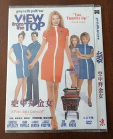 【空中拜金女】DVD5