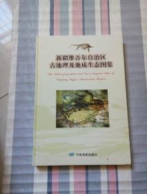 新疆维吾尔自治区古地理及地质生态图集