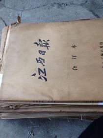 江西日报合订本.1985.8