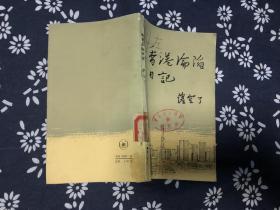 香港沦陷日记