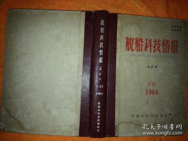 舰船科技情报(合订本1964  01--12+科学技术情报(增刊D2、3期)共14本合订)