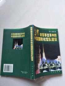 世界新军事变革中的中国国防和军队建设【实物图片】