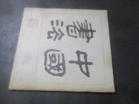 中国书法 1982年第 1 期