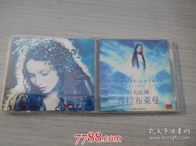 月光女神 莎拉布莱曼(老CD碟片1盘,有歌词 详见书影,发货前都会试听的,保证可以正常播放)