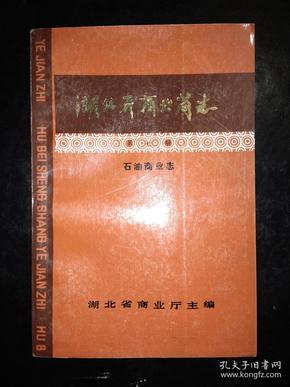 湖北省商业简志_石油商业志