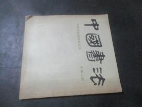 中国书法 1983年第1期 总第二期