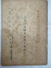 上海工商资料分类目录索引  【第三辑 】