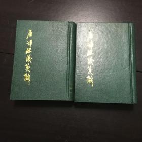 《唐律疏议笺解》(上下册全)【正版库存书】