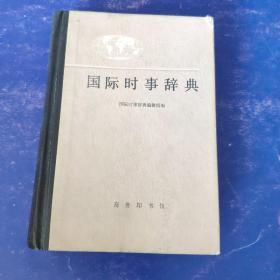 國際時事辭典