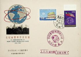 141台湾邮票纪97纽约世界博览会纪念邮票上辑首日封 嘉义七支首日戳和纪念戳 1枚票带版号边