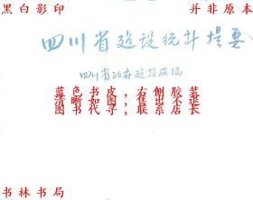 四川省建设统计提要-四川省政府建设厅编-民国四川省政府建设厅刊本(复印本)